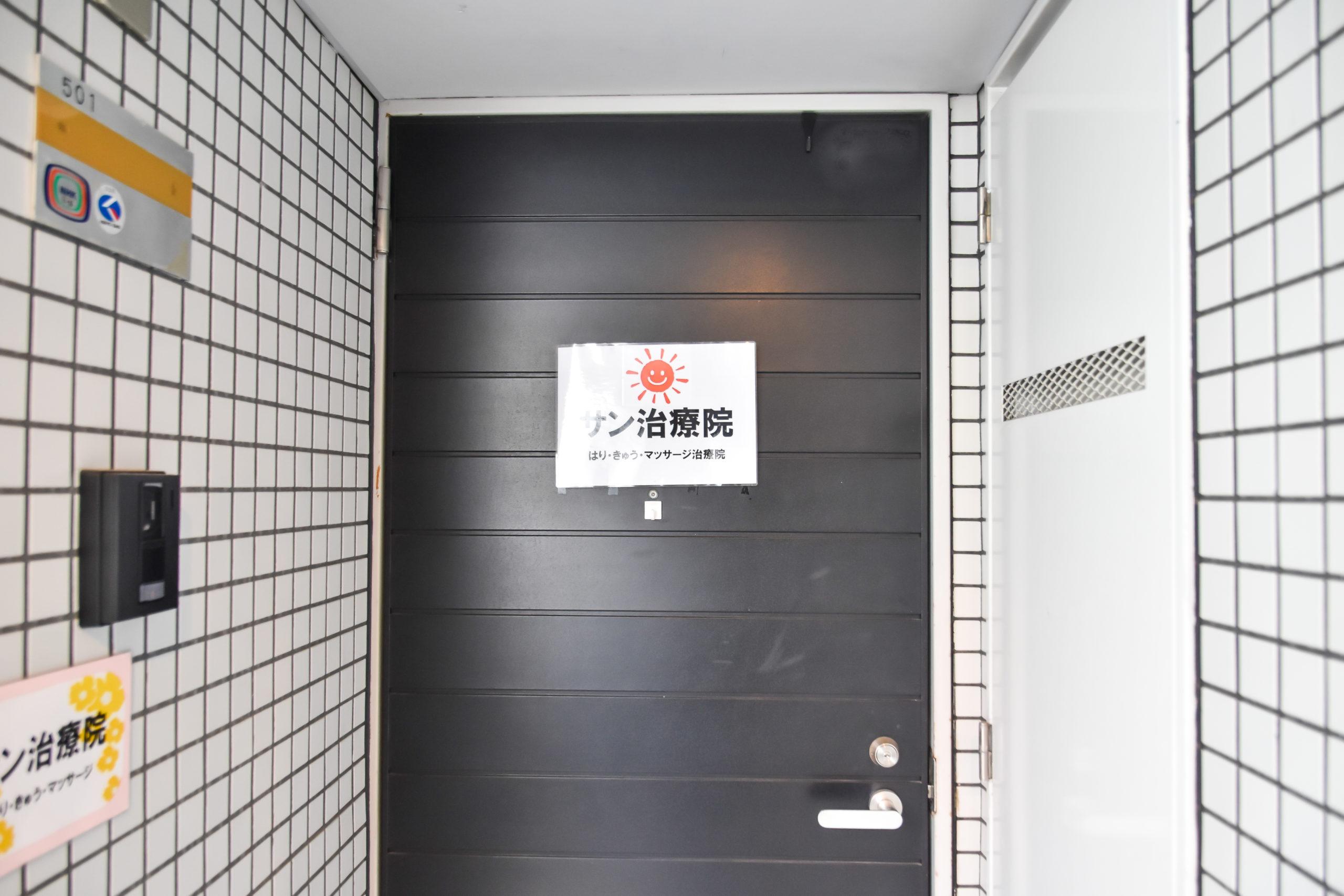 当院はビルの一室で施術を致しております。